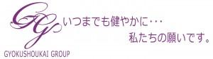 logo_gyokushoukai