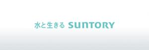 logo_suntory