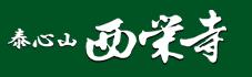 logo_saieiji