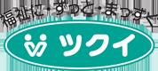 logo_tsukui