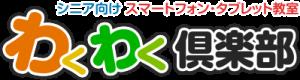 logo_wakuwakuclub