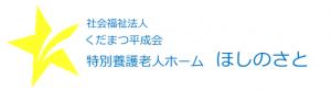 logo_kudamatsu