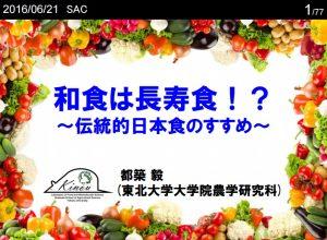 blog160621b